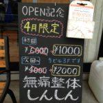 通りにはこのカンバンを出しています – 院長ブログ – 富士宮市の自律神経専門整体、めまい、不眠、パニック等に対応