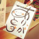 理想を思い描いてゴールへ! – 院長ブログ – 富士宮市の自律神経専門整体、めまい、不眠、パニック等に対応
