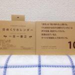 いちにちいちよしゆき – 院長ブログ – 富士宮市の自律神経専門整体、めまい、不眠、パニック等に対応