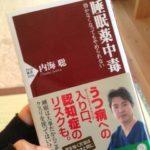 【睡眠薬中毒】 – 院長ブログ – 富士宮市の自律神経専門整体、めまい、不眠、パニック等に対応