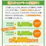 LINE@導入キャンペーン実施中!