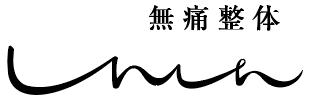 富士宮の整体『自律神経専門』で根本解決「無痛整体しんしん」